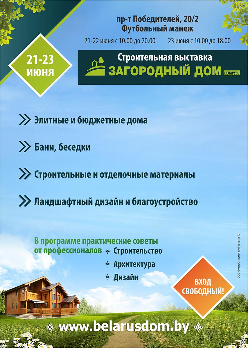 Специализированная выставка ЗАГОРОДНЫЙ ДОМ 21-23 июня