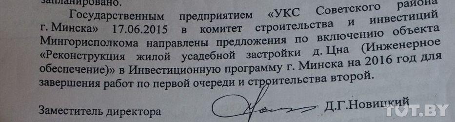«Это чиновничий беспредел!» Власти изымают у владельцев дорогие участки в элитном поселке Цна