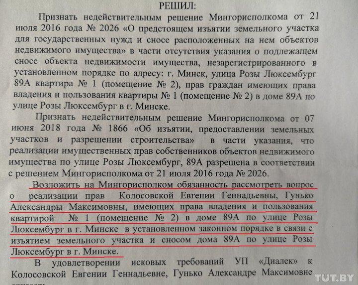 «Дом на проспекте Дзержинского снесли и ничего не дали». История минчанки, оставшейся без жилья